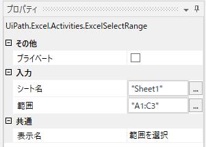 「入力-シート名」プロパティと「入力-範囲」プロパティに値を設定するキャプチャ