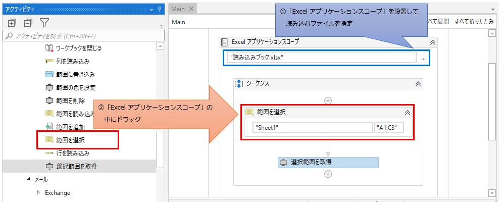 「Excel アプリケーション スコープ」の中に「選択範囲を取得」をドラッグする図解