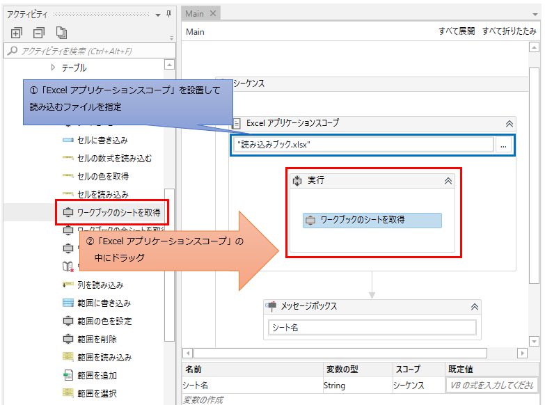 「Excel アプリケーション スコープ」の中に「ワークブックのシートを取得」をドラッグする図解
