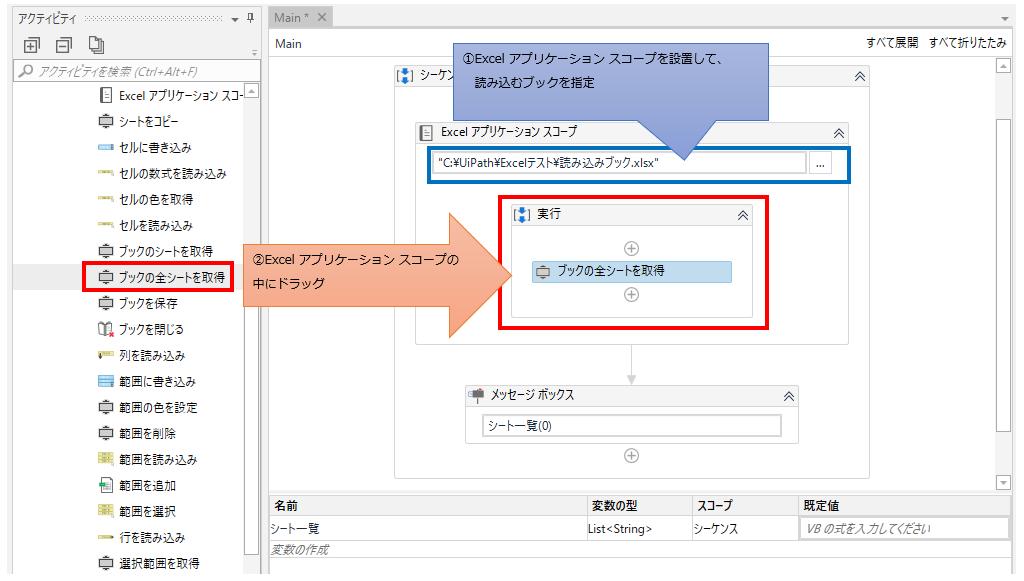 「Excel アプリケーション スコープ」の中に「ブックの全シートを取得」をドラッグする図解