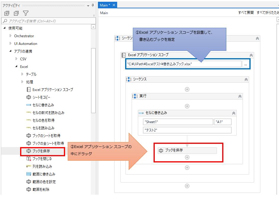 「Excel アプリケーション スコープ」の中に「ブックの保存」をドラッグする図解