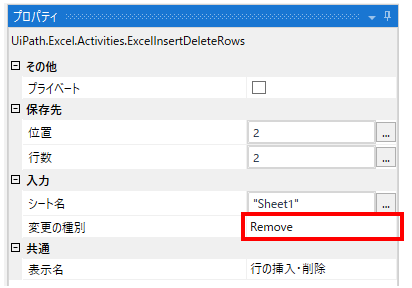 「変更の種別」をRemove(削除)に変更した図解
