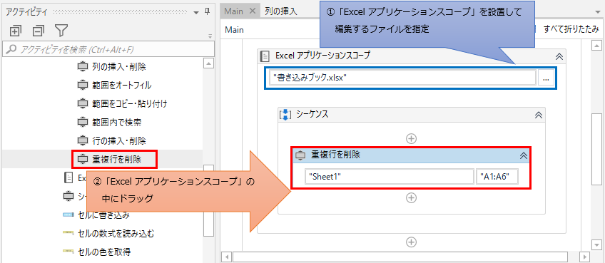 「Excel アプリケーション スコープ」の中に「重複行を削除」をドラッグする図解