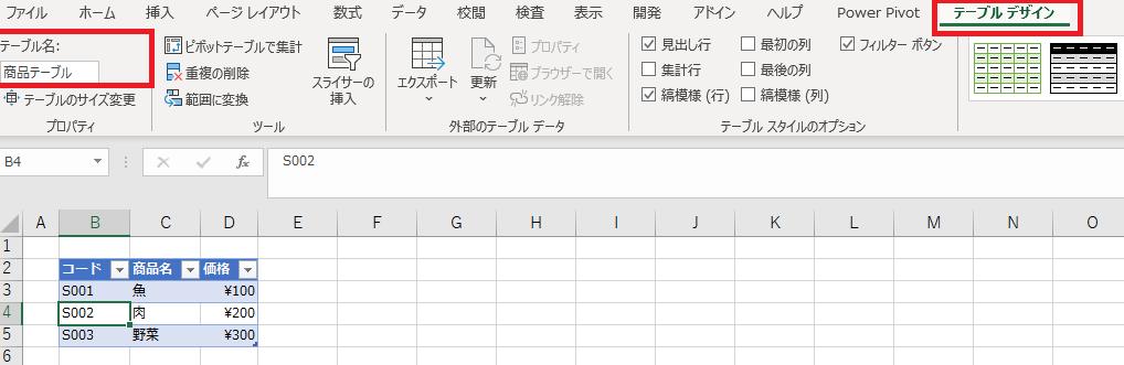 Excelのテーブルデザインのキャプチャ