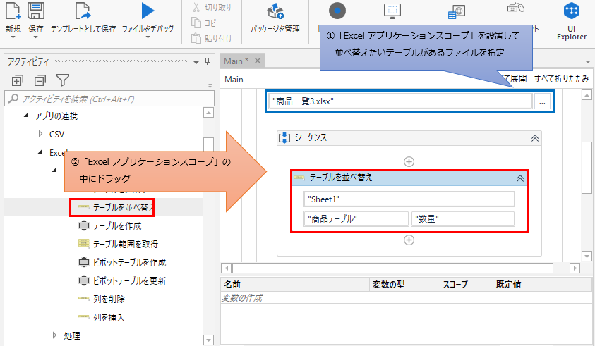 「Excel アプリケーション スコープ」の中に「テーブルを並べ替え」をドラッグする図解