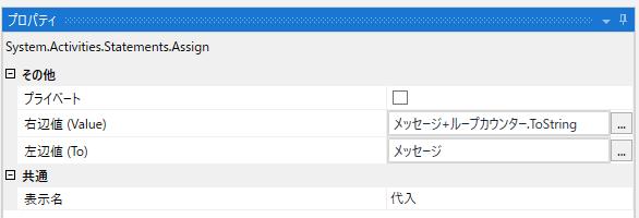 文字列結合でメッセージにループカウンターの内容を追記