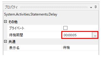 待機時間プロパティの設定例