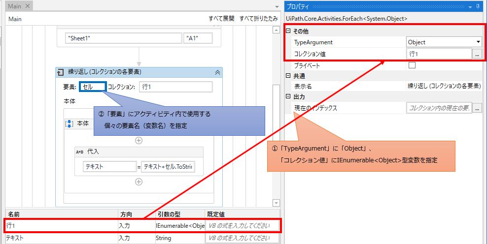 「TypeArgument」に「Object」、コレクション値に「IEnumerable<Object>」型の変数を指定。「要素」にアクティビティ内で使用する個々の要素名(変数名)を指定