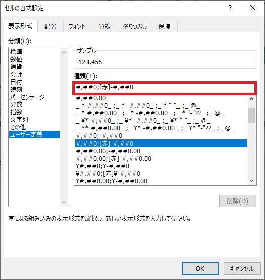 アンダーバーと半角スペースを削除したユーザー定義書式を設定する図解