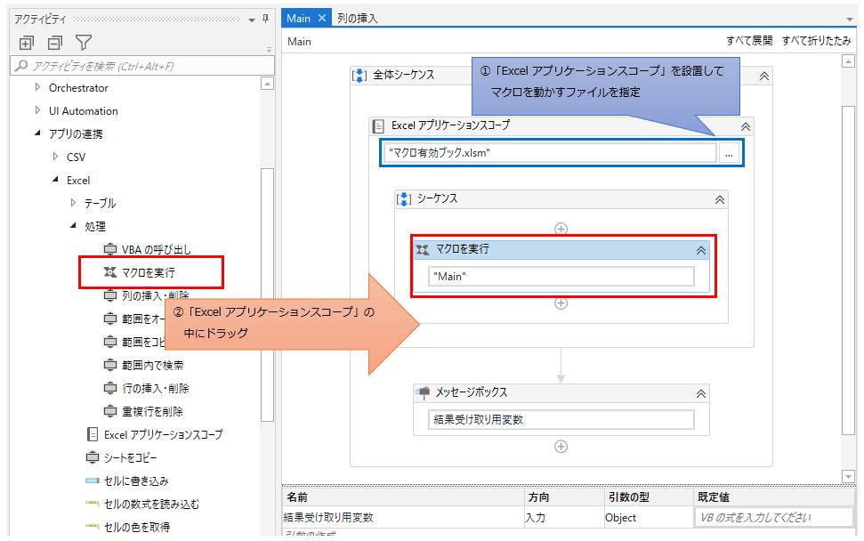 「Excel アプリケーション スコープ」を設置しブックのパスにマクロを動作させるファイルを指定する図解