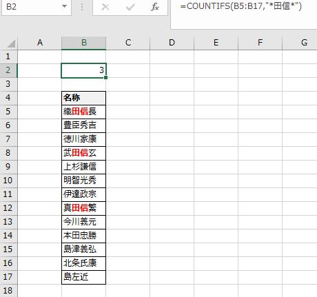 「田信」を含む件数の集計例