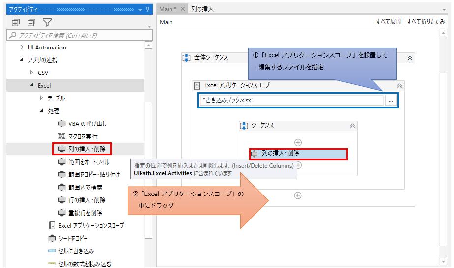 「Excel アプリケーション スコープ」の中に「列の挿入・削除」をドラッグする図解