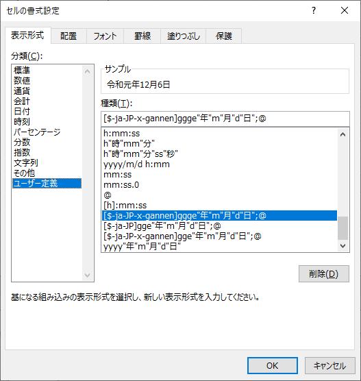 ユーザー定義書式のキャプチャ