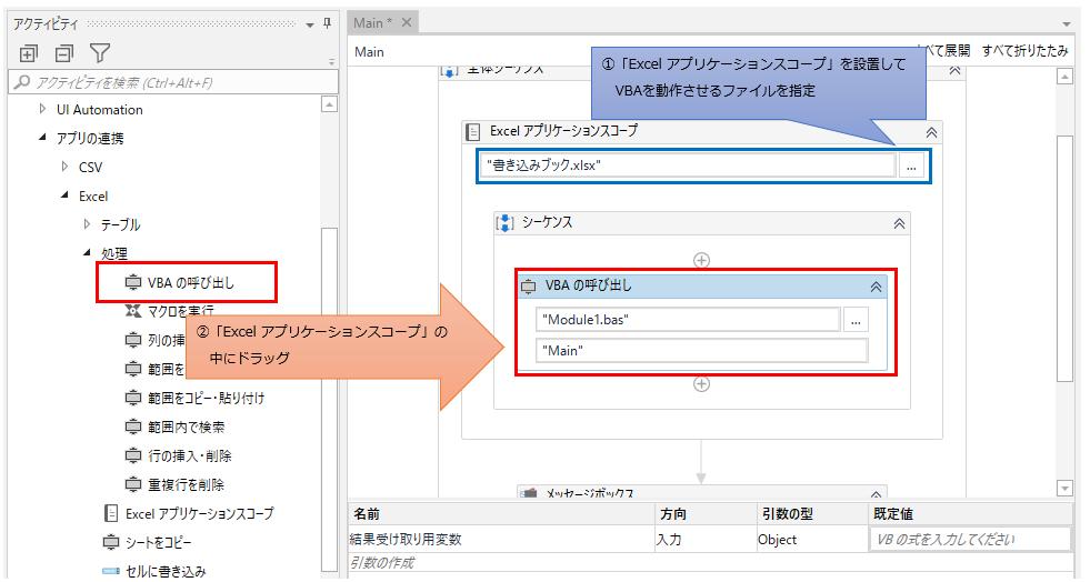 まず「Excel アプリケーション スコープ」を設置しブックのパスにVBAを動作させるファイルを指定する図解