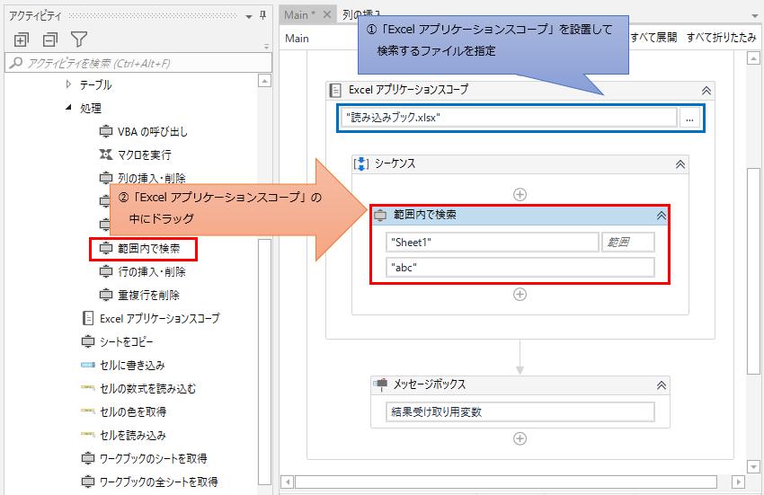 「Excel アプリケーション スコープ」の中に「範囲内で検索」をドラッグする図解