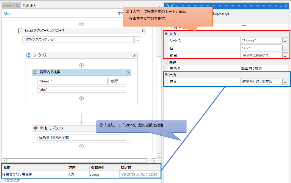 「範囲を検索」アクティビティにプロパティと変数を指定する図解