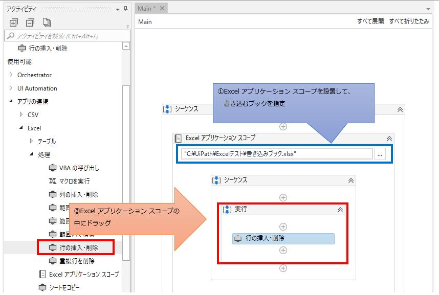 「Excel アプリケーション スコープ」の中に「行の挿入・削除」をドラッグする図解