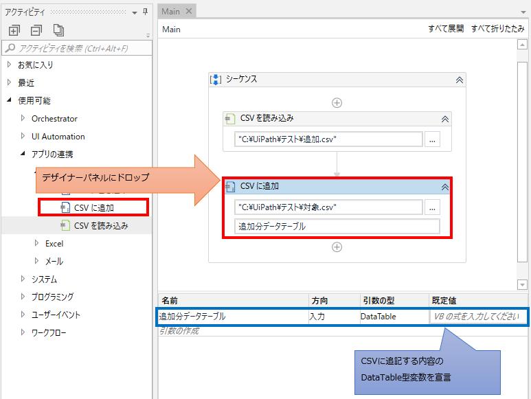 「CSVに追加」をドロップし、ファイルに追記する内容のDataTable型変数を宣言する図解