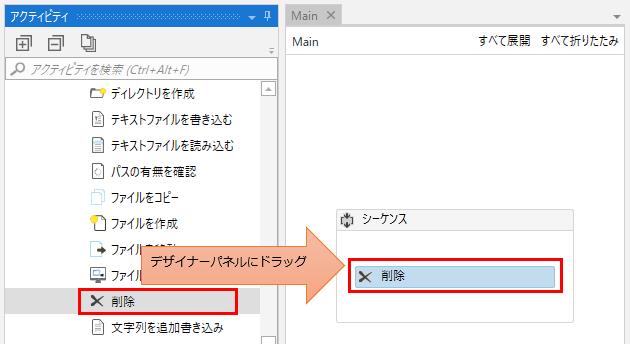 「システム」、「ファイル」より「削除」をデザイナーパネルの中にドロップ