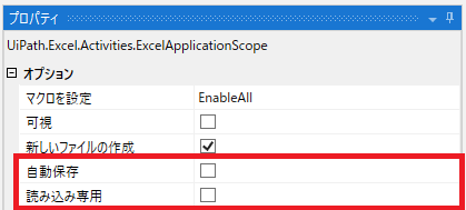 Excel アプリケーション スコープのプロパティ設定