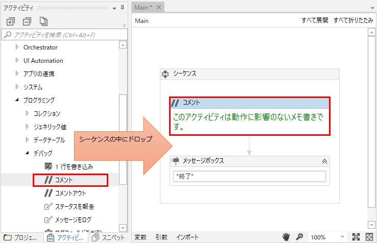 「プログラミング」、「デバッグ」より「コメント」をデザイナーパネルの中にドロップする図解
