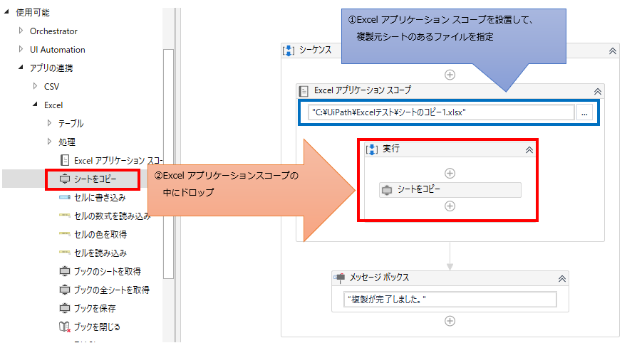 Excel アプリケーション スコープを設置して複製元シートのあるファイルを指定。次にExcel アプリケーション スコープの中にドロップ