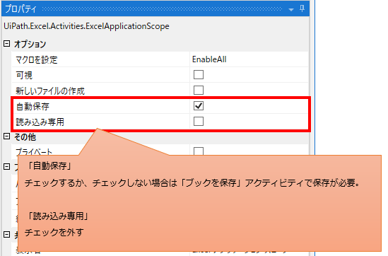 Excel アプリケーションプロパティの設定