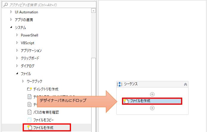 「システム」、「ファイル」より「ファイルを作成」をシーケンスの中にドロップ