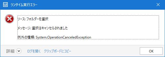 キャンセルや閉じるボタンを押した場合のエラー表示
