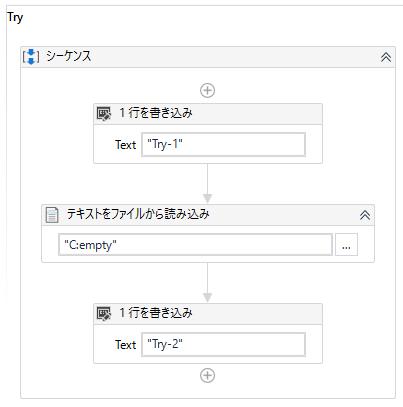 Tryフィールドの設定例