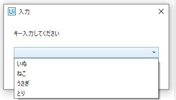 オプションにString型配列(要素4個)を指定した場合のダイアログ(セレクトボックス)