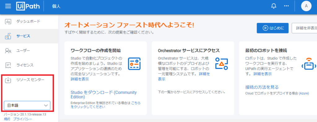 UiPath Cloud Platform