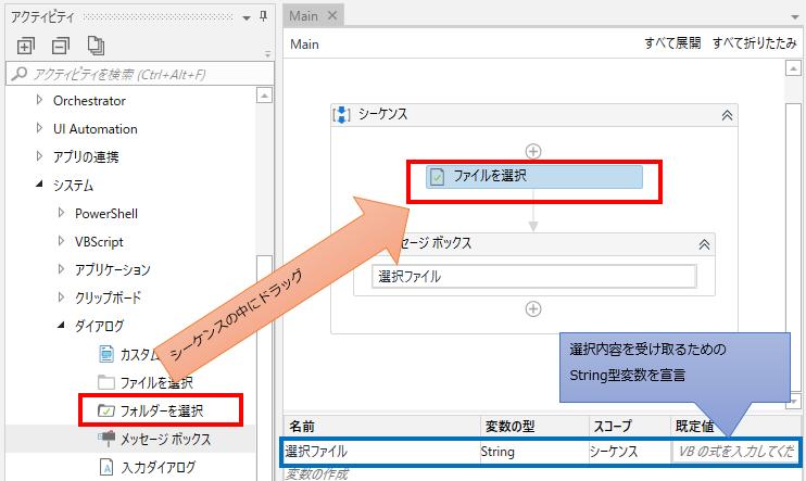 「ファイルを選択」をドロップし、キー入力内容を受け取るString型変数を宣言する図解