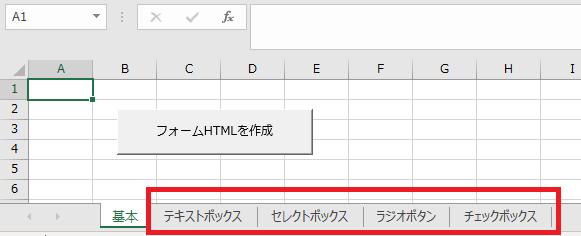 フォーム用作成マクロ