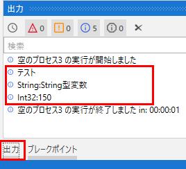 出力パネルに指定した文言と変数の内容が表示