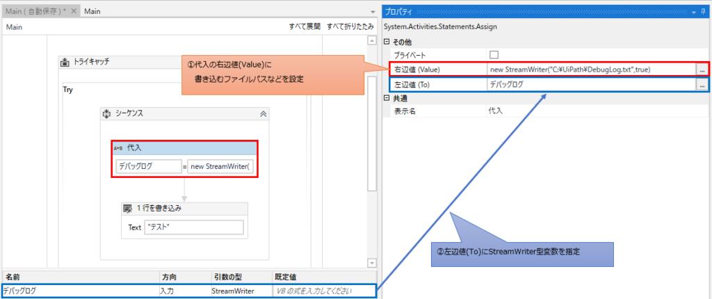 StreamWriter型変数を用意し、ファイルパスを設定