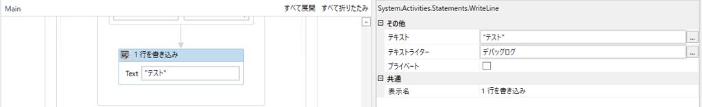 テキストプロパティにメッセージとテキストライタープロパティにStreamWriter型変数を設定