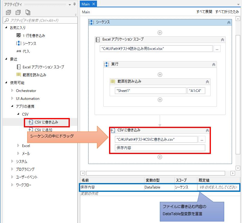 「CSVに書き込み」をドロップし、ファイルに保存する内容のDataTable型変数を宣言する図解