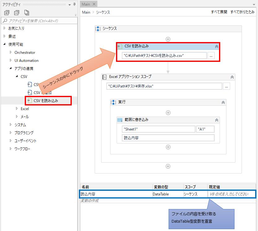 「CSVを読み込み」をドロップし、ファイルの内容を格納するDataTable型変数を宣言する図解