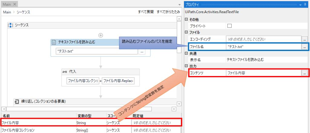「テキストファイルを読み込む」アクティビティを設置し、ファイル名プロパティに読み込むファイルのパス、コンテンツプロパティにファイルの内容を格納するString型変数を指定
