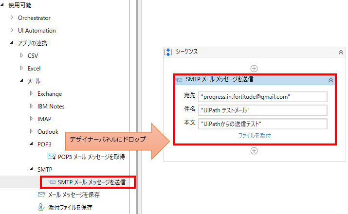 「アプリの連携」、「メール」より「SMTP メール メッセージを送信」をデザイナーパネルの中にドロップ