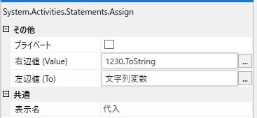整数を文字列に変換する代入