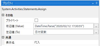 文字列から日付に変換する代入