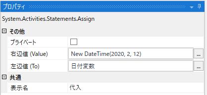 整数から日付に変換する代入