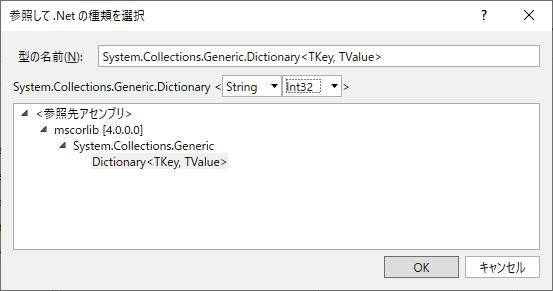 型の参照でSystem.Collections.Generic.Dictionaryを検索