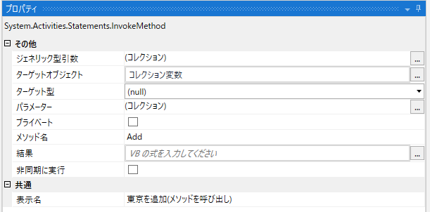 要素追加。メソッドを呼び出しのプロパティ設定例。