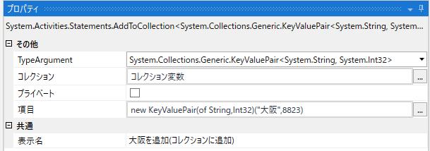 要素追加。コレクションに追加のプロパティ設定例。