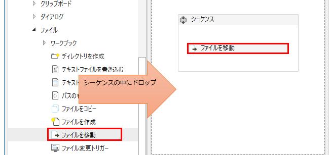 「システム」、「ファイル」より「ファイルを移動」をデザイナーパネルの中にドロップ