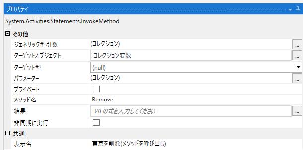 要素削除。メソッドを呼び出しのプロパティ設定例。