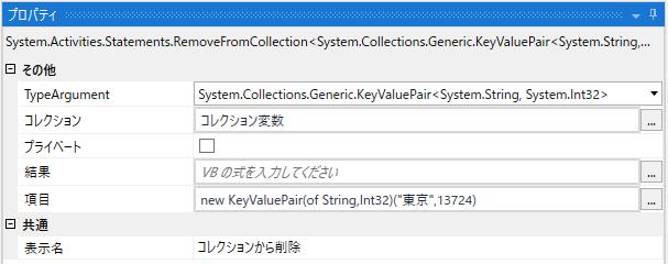 要素追加。コレクションから削除のプロパティ設定例。